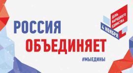 День народного единства - программа праздничных мероприятий в Крыму