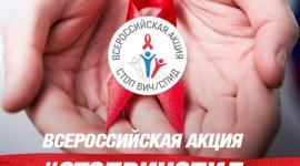 «Горячая линия» по вопросам профилактики ВИЧ-инфекции