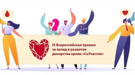 Опрос «Участники института донорства крови — о пандемии»