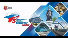 Донорская акция « Крымская весна добра»