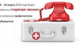"""19 по 29 марта будет работать """"горячая линия"""" по актуальным вопросам профилактики туберкулеза"""