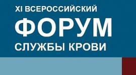 Подведение  конкурса профессионального мастерства среди учреждений службы крови России