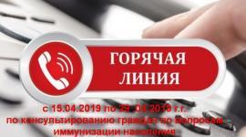 С 15.04.2019-29.04.2019 г.г. будет работать горячая линия по консультированию граждан по вопросам иммунизации населения