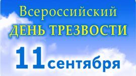 11 сентября - Всероссийский день трезвости