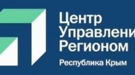 Информационные видеоролики от Центра Управления Регионом Республики Крым