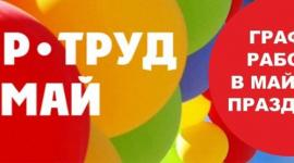 """График работы """" Центра крови"""" в майские праздники"""