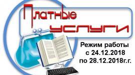 """График работы """"Платных услуг"""" с 24.12.2018- 28.12.2018г.г."""