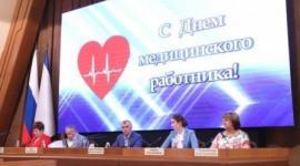 Вручение премии «Лучший работник регистратуры» к дню медицинского работника.