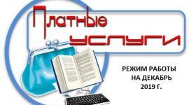 """График работы """"Платных услуг""""  на декабрь 2019 г."""