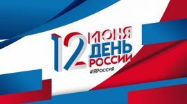 12 июня День России !!!
