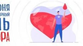 С днем Всемирного дня донора!