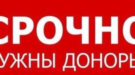 СРОЧНО НУЖНЫ ДОНОРЫ ВСЕХ ГРУПП КРОВИ!