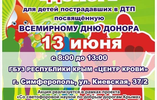 Акция «ДОНОР» для детей пострадавших в ДТП
