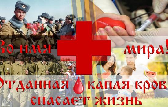 Донорская акция «ВО ИМЯ МИРА»
